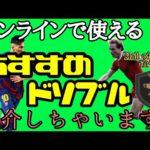 【ウイイレ 2021】オンラインで使えるオススメドリブル3選を日本代表が紹介します!