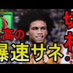【ウイイレ2021】最高の切り札!!爆速FPサネの動きがヤバい!!my club#55