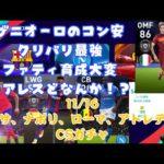 【ウイイレ2021】クリバリ!ザニオーロ!ファティ!11/16CSガチャ解説!