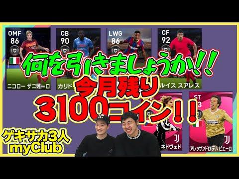 【ウイイレ2021】ゲキサカ3人myClub 何にコインを使うか要相談!!!
