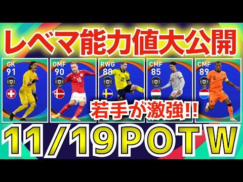 【週間FP】11/19登場POTWレベマ紹介!鬼強若手選手登場で激アツPOTWに!!!