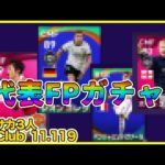 【ウイイレ2021】ゲキサカmyclub 強そうなガチャがきたので引きます!