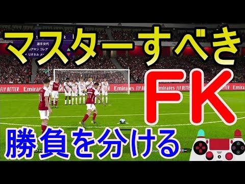 【ウイイレ2021】マスターすべき勝負を分けるFK!!この蹴り方おススメです????my club#57