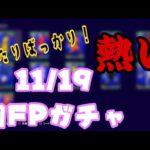 【ウイイレ2021】この国FPガチャは熱い!!徹底解説!!!