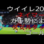 【ウイイレ2021】ネイマールガチ勢によるダブルタッチゴール集