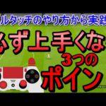 【ウイイレ2021】ダブルタッチのやり方から必ず上手くなる3つのポイント!!手元とスローで徹底解説!!my club#8