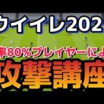 【ウイイレ2021】勝率80%プレイヤーによる攻撃講座!徹底的に解説します!