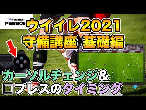 【ウイイレ2021】チャンピオン帯に必要な守備講座!~基礎編~
