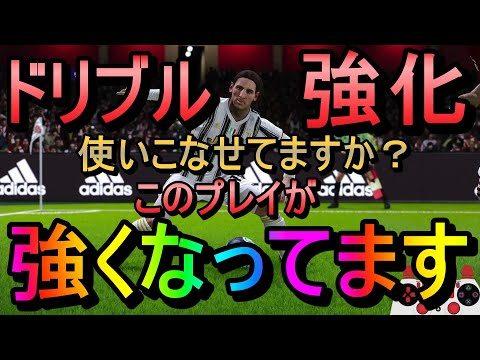 【ウイイレ2021】ドリブル強化使いこなせてますか?このプレイが強くなってますよ!!my club#3