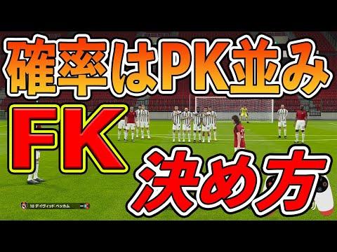 【得点】マスターすればPK並みに決まる!?ゴール前直接フリーキックの決め方を紹介します!!!【ウイイレ2021】