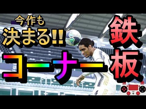 【ウイイレ2021】今作も決まる!!鉄板コーナーキック解説!!my club#2