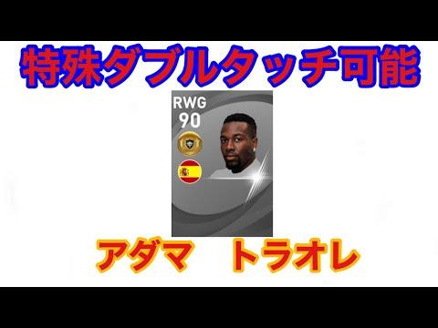 ウイイレ2021 アダマ トラオレが特殊ダブルタッチ可能に! プレー集