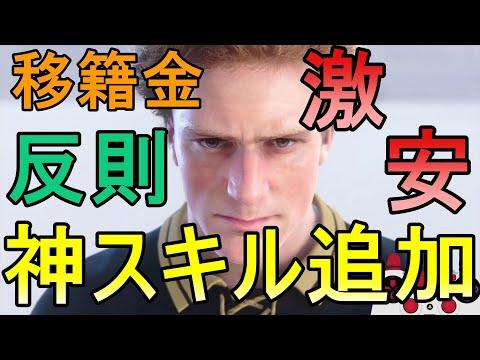【ウイイレ2021】移籍金激安!!神スキル追加で反則選手が出来上がりました…my club#62