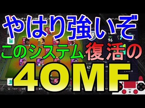 【ウイイレ2021】やはり強いこのシステム!!改良版4OMFが面白すぎる!!my club#63