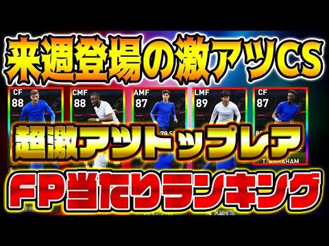 【豪華】来週登場の激アツFP当たりランキング!超優秀選手多数登場!!【ウイイレアプリ2021】【ウイイレ2021】