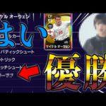 櫻坂46土生ちゃんに捧ぐ最強スキルオーウェンのハットトリック【ウイイレ2021】