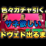 【LIVE】ネドヴェド出るまで&週間FPガチャ【ウイイレ2021アプリ】