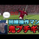 【ブチギレ】回線操作パフォ勢にキレまくる関西人【ウイイレ2021アプリ】#28