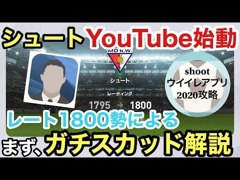 【レート1800勢】シュート遂にYouTube始めました!手始めにガチスカ紹介!