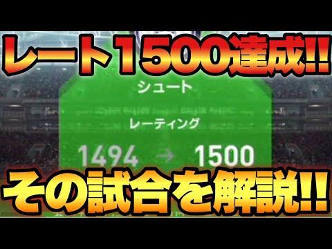 レート1500を達成!達成した激アツ試合を解説します!【ウイイレ2021アプリ】#32