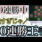 【19連勝中】20連勝王手の試合で衝撃のラスト…心臓止まる…【ウイイレ2021アプリ】#3