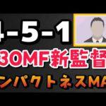 【ウイイレ2021】3OMF新監督!コンパクトネスMaxで守備力爆上げ!ロングカウンター決めろ!