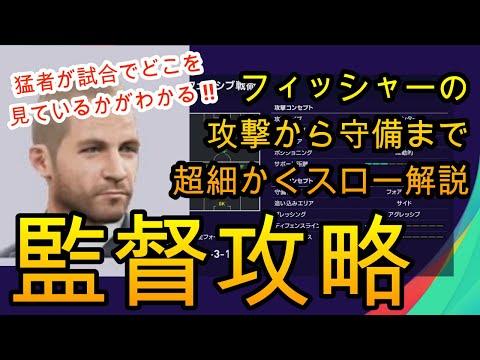 【ウイイレ2021】フィッシャー監督《スロー解説》攻撃・守備・コンセプトアレンジ・超細かく解説しました!