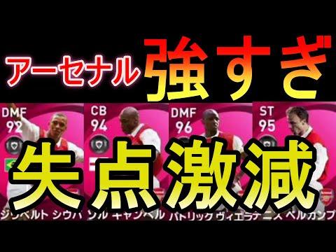 【ウイイレ2021】今アーセナル補正が熱い!!失点が確実に減るのでオススメです????my club#45
