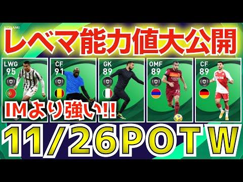【POTW】11/26POTWレベマ紹介&前回比較!初登場の週間CR7はIMより強い!!!