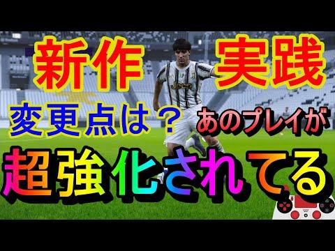 【ウイイレ2021】何が変わった!?このプレイがめちゃくちゃ強化されてて強い!!my club#1