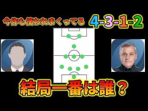 結局一番勝てる4-3-1-2は誰?【ウイイレアプリ2021】
