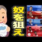 【神引き】サクッと当たり選手紹介【ウイイレアプリ2021】