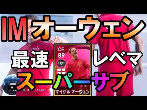 #44【ウイイレ2021】レベマスーパーサブオーウェン爆誕!使用感は?