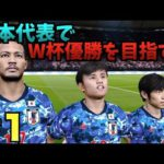 【ウイイレ2020】日本代表でW杯優勝目指す!#1【たいぽんげーむず】