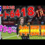 【ウイイレPS4日本一決定戦<頂>】初戦は日本2位と激突!!!まさかの奇跡が…【ウイイレ2020】