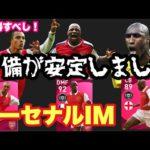 【ウイイレ2021】アーセナルIM3選手解説!ベースチームアーセナルが一気に人気へ!マジで最高!!
