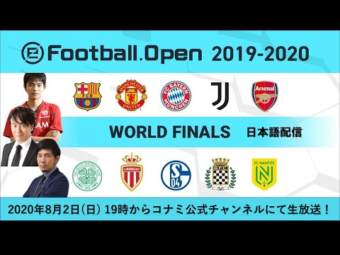 【ウイイレ世界大会】eFootball.Open 2019-2020 World Finals【日本語配信】