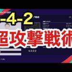 【新監督】442の破壊力【ウイイレ2021】