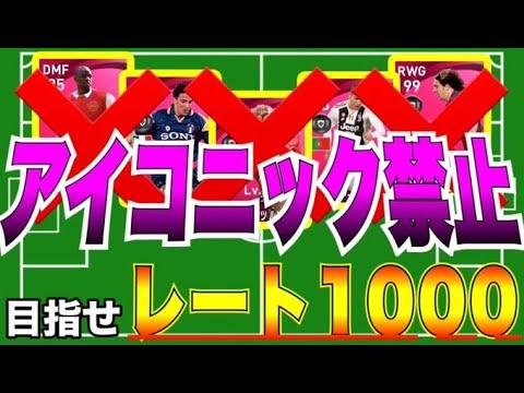 ウイイレ2021 縛りプレイ 老害マイクラブ アイコニックモーメントは甘え #1