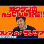 【ウイイレ2021】カクケンのmyClub配信! ガチャ後フレマorランクマ!【ゲキサカFC】