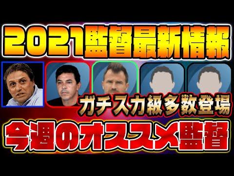 【激熱】今週獲得したいオススメ監督8選!獲得必須の優秀監督多数!!【ウイイレアプリ2021】【ウイイレ2021】