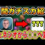 【月間ガチスカ紹介!!】ジェネシオから○○へ変更!#24【ウイイレアプリ2021】