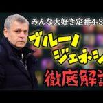 【ウイイレ2021】4-3-1-2!ブルーノ・ジェネシオ監督を徹底解説!