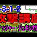 【ウイイレ2021】4312攻撃解説!OMFの使い方が重要! フィッシャー・ジェネシオ対応