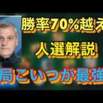 【ウイイレ2021】ブルーノジェネシオ監督人選解説!!!