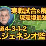 大人気&最強!! ブルーノ ジェネシオ監督実戦解説!! 1試合平均2~3点取れる!! [ウイイレアプリ2021]