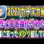 2021初ガチスカ人選解説!!【ウイイレアプリ2021】