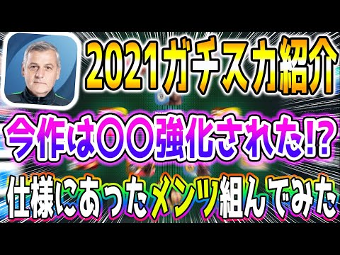 【ウイイレ2021】ガチスカ級ジェネシオ!やっぱり4312しか勝たん(?) 【ブルーノジェネシオ人選】