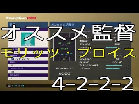 【ウイイレ2019myclub日記】オススメ監督・モリッツプロイスの4-2-2-2!! 使いやすい~!