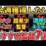 【激アツ!!擬似3CF監督祭り!?】今週獲得したいおすすめ監督7選#74【ウイイレアプリ2021】
